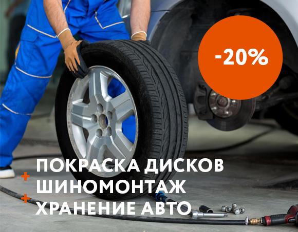 Скидка 20% на покраску+шиномонтаж+хранение авто